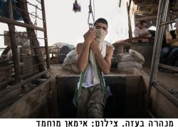 מנהרה בעזה. צילום: אימאן מוחמד